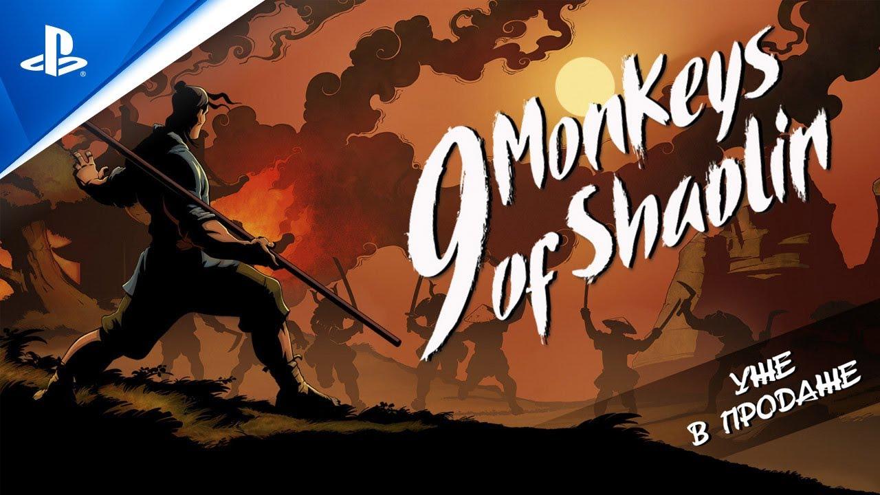 9 Monkeys of Shaolin   Трейлер к выходу игры   PS4