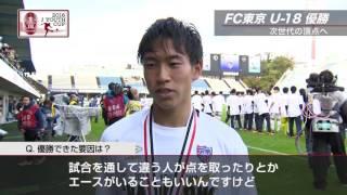 11月19日に行われたJユースカップ決勝、FC東京が2点ビハインドから試合...