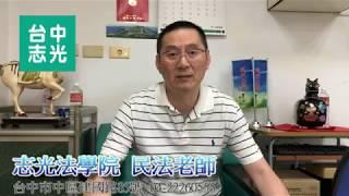 108年司法特考【考試題型重大變革】民法