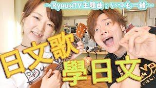 YUMA彈烏克麗麗教日文啦~ 日文流行歌學日文第一彈!「RYUUUTV主題曲:いつも一緒~」