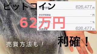 ビットコイン10万→62万円!!利確します♡ トレード方法も伝授!