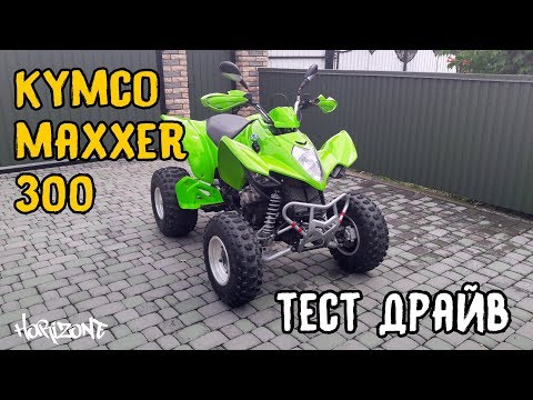 ТЕСТ-ДРАЙВ | Kymco Maxxer 300
