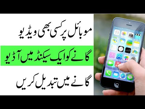 World Best Video To MP3 Converter App For Android || Convert Any Video To Mp3 Just One Click