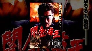 歌舞伎町を根城に闇金業を営む為、街に降り立つ独りの男、南無玄之介(...