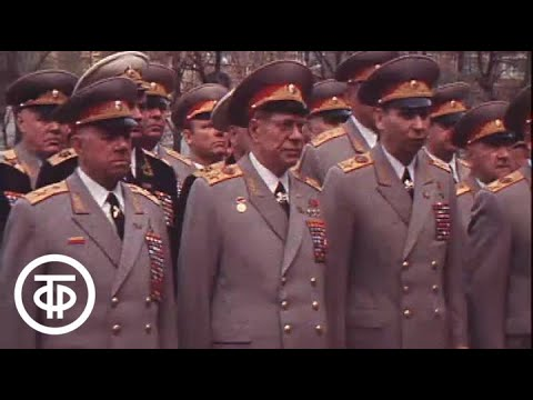 Возложение венков военачальниками. Время. Эфир 09.05.1979