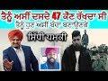 ਵੱਡੀ ਧਮਕੀ ! Sidhu Moosewale de Russian Tank Song te ਭੜਕੇ Lokk | Punjabi Industry Updates
