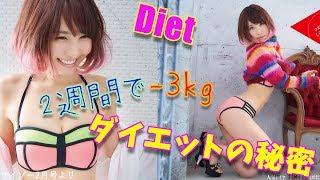 "My Diet Secret! 3kg in 2weeks ""Natumi Shirahoshi""|Eng Sub"