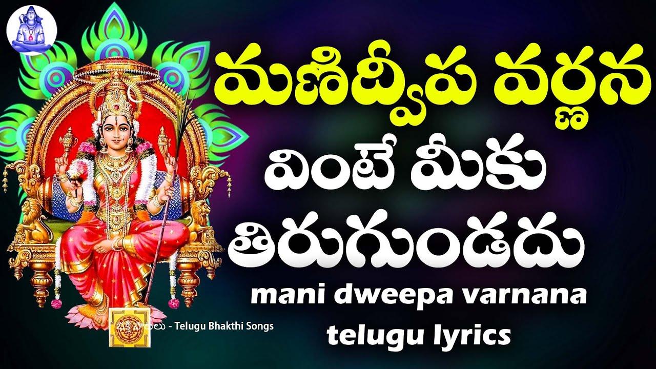 మణిద్వీప వర్ణన వింటే మీకు తిరుగుండదు | mani dweepa varnana telugu lyrics | telugu bhakthi songs