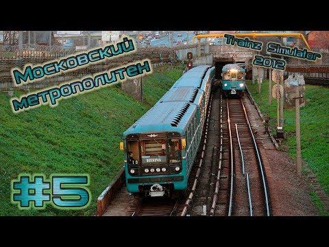 Trainz Simulator 2012 Метро Москвы Выхино Кузнецкий Мост
