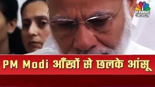 Sushma Swaraj Death News Live: PM मोदी ने सुषमा स्वराज के घर जाकर दी श्रद्धांजलि, आंखों से छलके आंसू