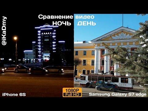 Сравнение видео iPhone 6S vs Samsung Galaxy S7 edge (день и ночь)