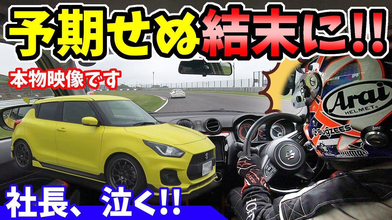 【スイフトスポーツ】鈴鹿サーキット走行中、まさかの事態に!