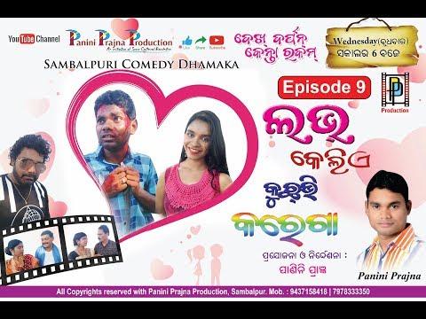 LOVE KE LIYE KUCH BHI KAREGA // New Sambalpuri Comedy- DDKR-EP-9