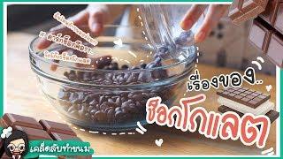 ซื้อช็อกโกแลตทำขนมยังไง? ให้ขนมอร่อย!!... รู้ไว้ก่อนวาเลนไทน์ | VIPS Station