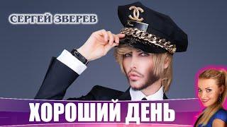 Сергей Зверев снял клип за 1 тыс. долларов