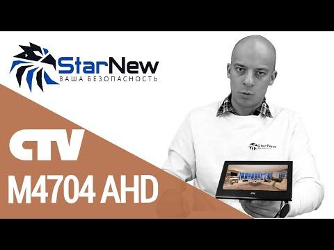 Монитор Видеодомофона CTV М4704AHD - видеофоны Cctv   обзор от Starnew.ru