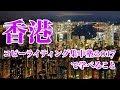 香港コピーライティング集中塾2017