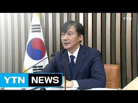 조국, 장관 지명부터 사퇴까지 66일...'말말말' / YTN