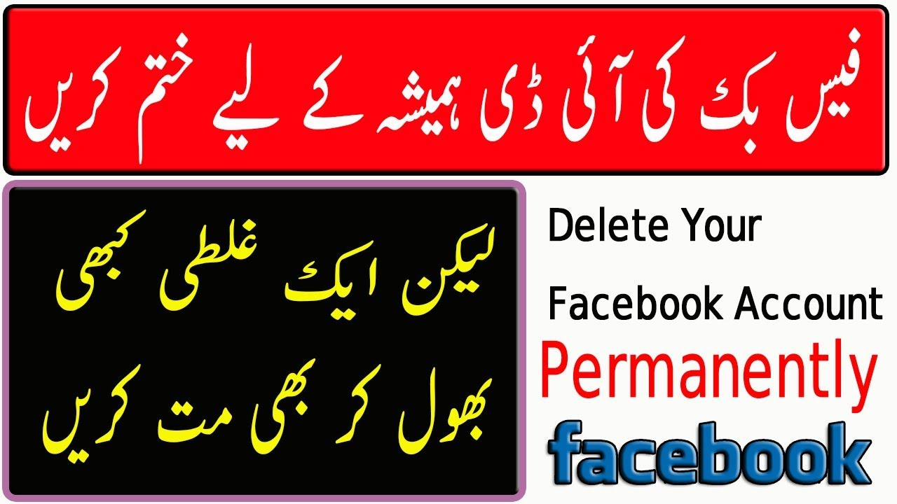 How To Delete FACEBOOK Account Permanently 2018| On MOBILE | Urdu