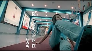 江美琪 Maggie Chiang -  揮霍愛人的耐性 (官方完整版MV) thumbnail