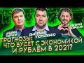 Что будет с экономикой и рублем? 2021: прогнозы   Дмитрий Потапенко, Евгений Гаврилин, Андрей Сырчин