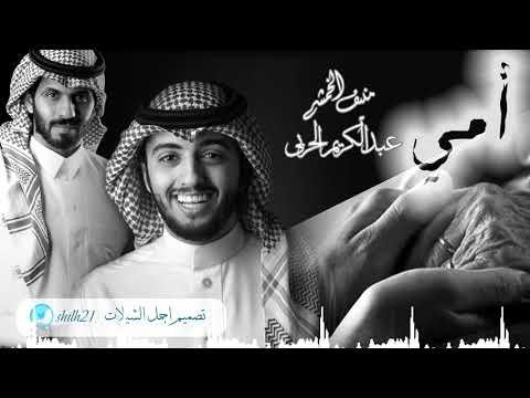 شيلة الأم أداء عبدالكريم الحربي    الشاعر منيف الخمشي