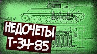 Что Не Устраивало Танкистов В Т-34-85?