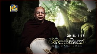 Ehipassiko |  Amithananda Thero - 17th November 2016