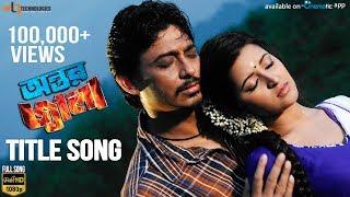 Antar Jala (Title Song) | Zayed Khan | Pori Moni | Malek Afsary | Antor Jala Bengali Movie 2017