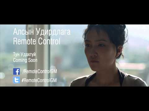 Алсын Удирдлага / Remote Control - Anu's Theme