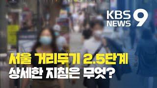 서울, '천만 시민 멈춤 주간'…마스크 세부 지침 마련…