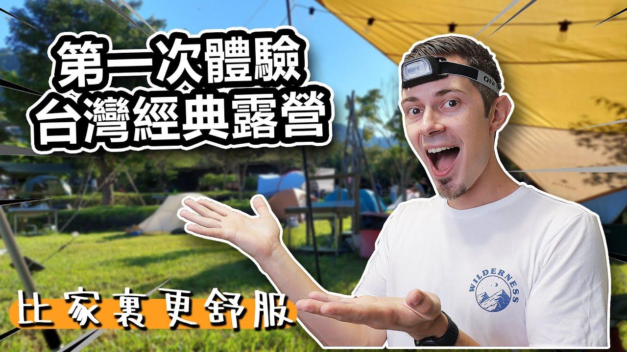 外國人第一次體驗到台灣經典的露營 🏕️ First time experiencing classic Taiwanese camping! *Better than home*