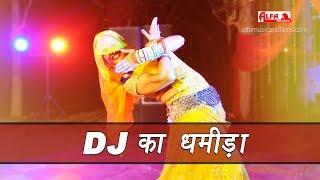 Video DJ Ka Dhamida | Rajasthani DJ Song | 2018 | Alfa Music & Films | Rekha Shekhawat download MP3, 3GP, MP4, WEBM, AVI, FLV November 2018