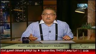 #إبراهيم_عيسى : مين ينكر أن حسنى مبارك معملش ؟!