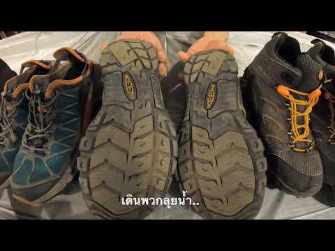 เลือก รองเท้าเดินป่า แบบไหนดี เหมาะกับเดินป่าไทย