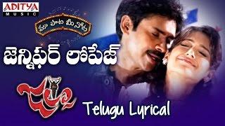 "Jenniper Lopez Full Song With Telugu Lyrics ||""మా పాట మీ నోట""|| Jalsa Songs"