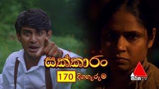 Sakkaran | සක්කාරං - Episode 170 | Sirasa TV Thumbnail