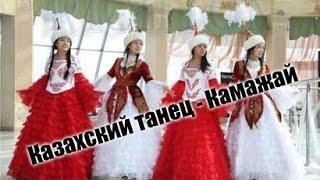 КАЗАХСКИЙ ТАНЕЦ - КАМАЖАЙ!
