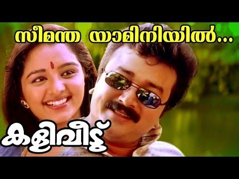 Seemanthayaamini...   Kaliveedu   Malayalam Movie Song