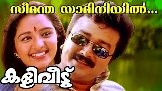 Seemanthayaamini... | Kaliveedu | Malayalam Movie Song