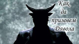 Как да призовем Дявола! - (ВИДЕО)