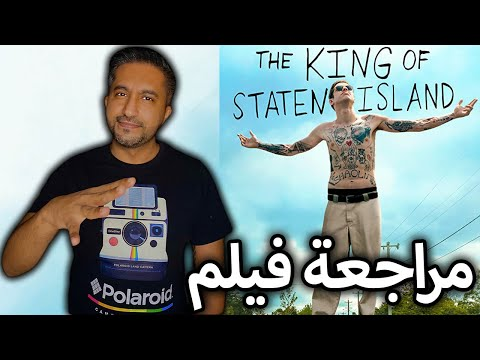 مراجعة فيلم – The King of Staten Island (2020) – Movie Review