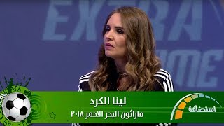 لينا الكرد  - ماراثون البحر الاحمر 2018