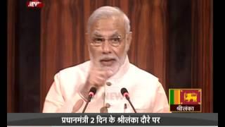 PM Narendra Modi speech in Parliament of Sri Lanka