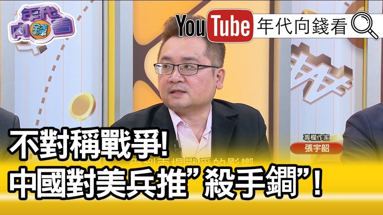 精華片段》張宇韶:現在最新的不對稱戰爭不見得只有武器。有所謂的對臺的三戰...【年代向錢看】 - YouTube