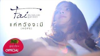 แค่หวังจะมี (Hope) : FAI Garden Music [Teaser]