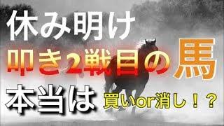 競馬、休み明けの馬の狙い方!!消すべき馬と狙うべき高回収の馬とは!?【競馬シリーズ】 thumbnail