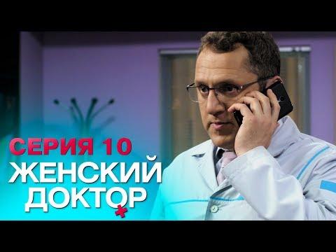 ЖЕНСКИЙ ДОКТОР-4 | СЕРИЯ 10