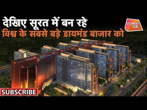 देखिए Surat में बन रहे World के सबसे बड़े Diamond बाजार को | Gujarat Tak