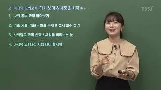 [2020학년도 고1 11월 모의고사 해설강의] 통합사…